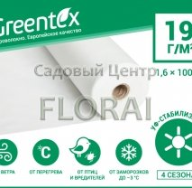Агроволокно Белое  Greentex  19 гр/м.кв. в рулоне, ширина 3,20 м
