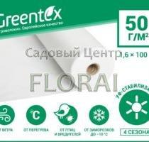 Агроволокно белое Greentex в рулоне 50 гр/м.кв., ширина 1,60 м.