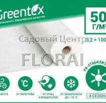 Агроволокно Greentex белое 50 г/кв. м, в рулоне, ширина 3,20 м
