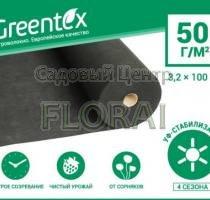 Агроволокно чёрное Greentex 50 гр/м.кв. В рулоне. Выбор размера