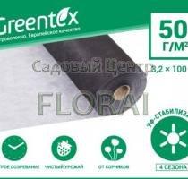 Агроволокно Черно-Белое Greentex 50 гр/м.кв. в рулоне. Выбор размера