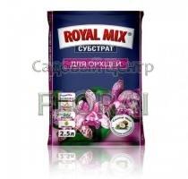 Грунт Royal Mix для орхидей. Выбор фасовки