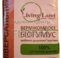 "Биогумус Вермикомпост ТМ ""Living Land"" 2,5 л"