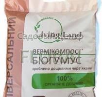 "Биогумус Вермикомпост ТМ ""Living Land"" 5 л"