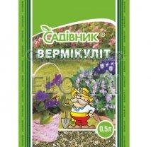 Вермикулит Садовник 0,5 л